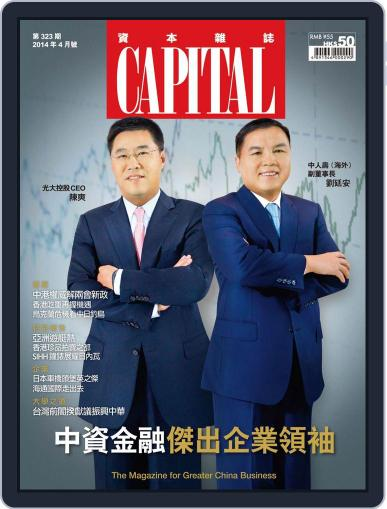 CAPITAL 資本雜誌 (Digital) April 8th, 2014 Issue Cover
