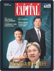 CAPITAL 資本雜誌 (Digital) Subscription March 7th, 2014 Issue
