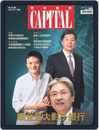 CAPITAL 資本雜誌 March 7th, 2014 Digital Back Issue Cover