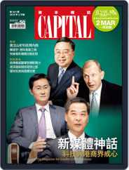 CAPITAL 資本雜誌 (Digital) Subscription February 7th, 2014 Issue