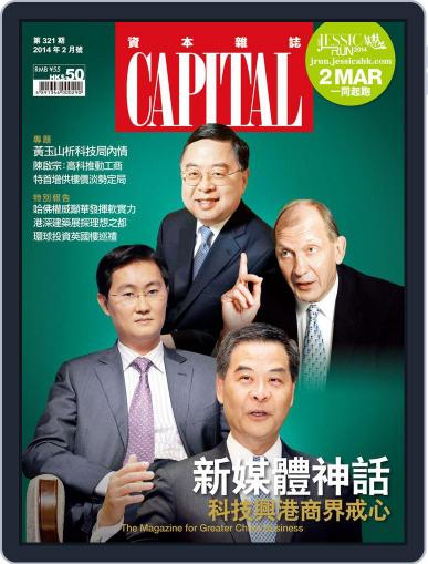 CAPITAL 資本雜誌 February 7th, 2014 Digital Back Issue Cover