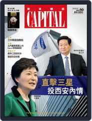 CAPITAL 資本雜誌 (Digital) Subscription December 10th, 2013 Issue