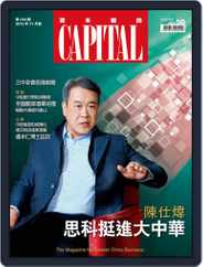 CAPITAL 資本雜誌 (Digital) Subscription November 11th, 2013 Issue