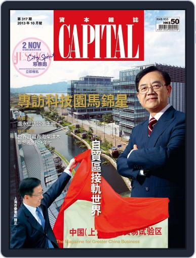 CAPITAL 資本雜誌 (Digital) October 10th, 2013 Issue Cover