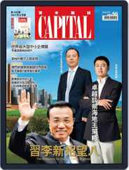 CAPITAL 資本雜誌 (Digital) Subscription August 11th, 2013 Issue