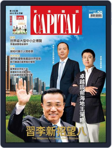 CAPITAL 資本雜誌 (Digital) August 11th, 2013 Issue Cover
