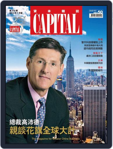 CAPITAL 資本雜誌 (Digital) July 10th, 2013 Issue Cover