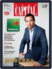 CAPITAL 資本雜誌 (Digital) Subscription June 10th, 2013 Issue