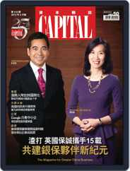 CAPITAL 資本雜誌 (Digital) Subscription May 9th, 2013 Issue