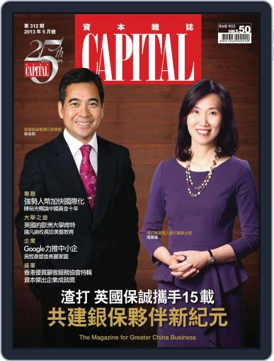 CAPITAL 資本雜誌 (Digital) May 9th, 2013 Issue Cover
