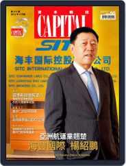 CAPITAL 資本雜誌 (Digital) Subscription April 11th, 2013 Issue