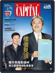 CAPITAL 資本雜誌 (Digital) Subscription March 13th, 2013 Issue