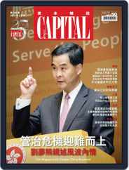 CAPITAL 資本雜誌 (Digital) Subscription February 13th, 2013 Issue