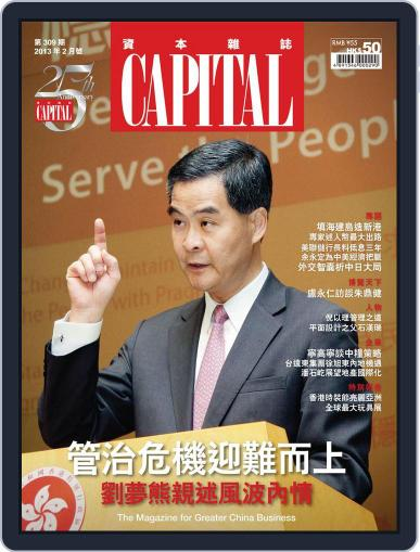 CAPITAL 資本雜誌 (Digital) February 13th, 2013 Issue Cover