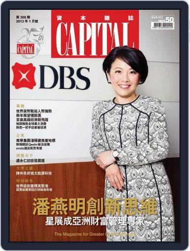 CAPITAL 資本雜誌 (Digital) January 10th, 2013 Issue Cover