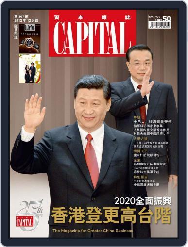 CAPITAL 資本雜誌 (Digital) December 1st, 2012 Issue Cover
