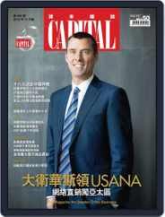CAPITAL 資本雜誌 (Digital) Subscription November 1st, 2012 Issue