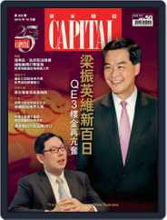CAPITAL 資本雜誌 (Digital) Subscription October 1st, 2012 Issue