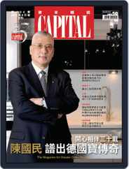 CAPITAL 資本雜誌 (Digital) Subscription September 1st, 2012 Issue