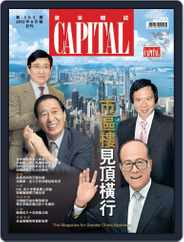 CAPITAL 資本雜誌 (Digital) Subscription August 1st, 2012 Issue