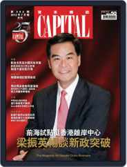 CAPITAL 資本雜誌 (Digital) Subscription July 7th, 2012 Issue
