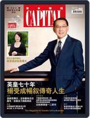 CAPITAL 資本雜誌 (Digital) Subscription June 1st, 2012 Issue