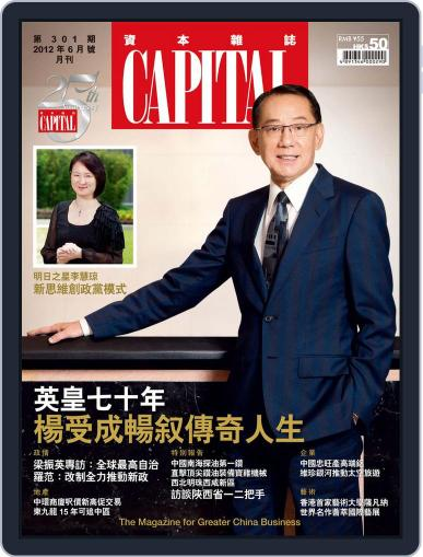 CAPITAL 資本雜誌 (Digital) June 1st, 2012 Issue Cover