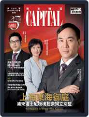 CAPITAL 資本雜誌 (Digital) Subscription May 1st, 2012 Issue