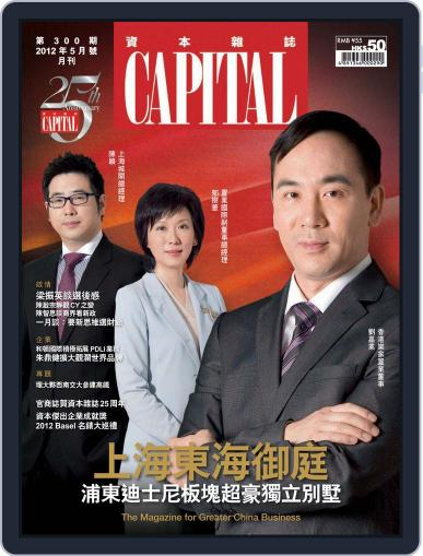 CAPITAL 資本雜誌 (Digital) May 1st, 2012 Issue Cover