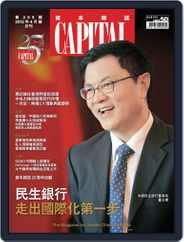 CAPITAL 資本雜誌 (Digital) Subscription April 1st, 2012 Issue