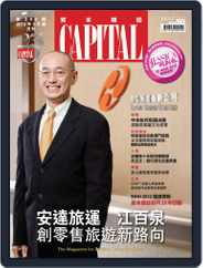 CAPITAL 資本雜誌 (Digital) Subscription March 1st, 2012 Issue