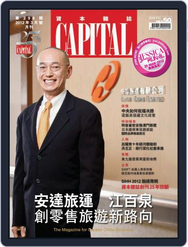 CAPITAL 資本雜誌 (Digital) March 1st, 2012 Issue Cover