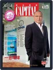 CAPITAL 資本雜誌 (Digital) Subscription February 1st, 2012 Issue