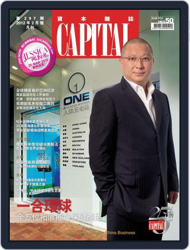 CAPITAL 資本雜誌 (Digital) February 1st, 2012 Issue Cover