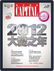 CAPITAL 資本雜誌 (Digital) Subscription January 1st, 2012 Issue