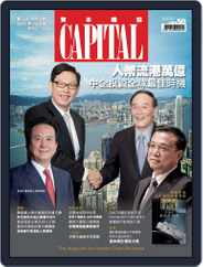 CAPITAL 資本雜誌 (Digital) Subscription December 1st, 2011 Issue