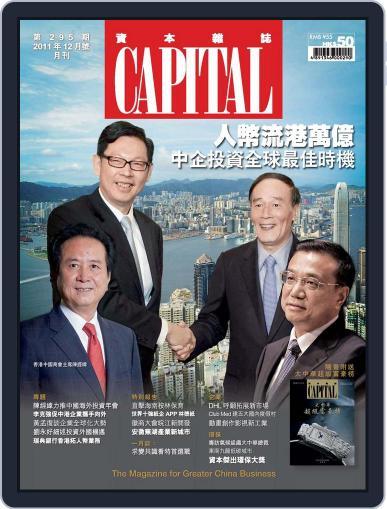 CAPITAL 資本雜誌 December 1st, 2011 Digital Back Issue Cover