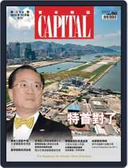 CAPITAL 資本雜誌 (Digital) Subscription November 1st, 2011 Issue