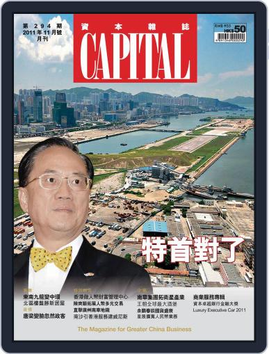 CAPITAL 資本雜誌 November 1st, 2011 Digital Back Issue Cover