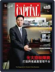 CAPITAL 資本雜誌 (Digital) Subscription October 1st, 2011 Issue