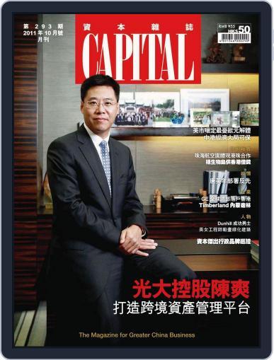 CAPITAL 資本雜誌 October 1st, 2011 Digital Back Issue Cover