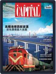 CAPITAL 資本雜誌 (Digital) Subscription September 1st, 2011 Issue