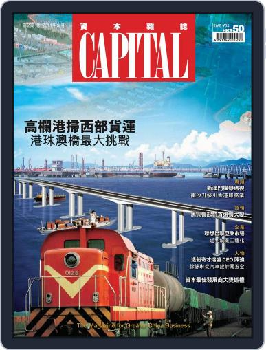 CAPITAL 資本雜誌 September 1st, 2011 Digital Back Issue Cover
