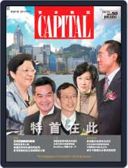 CAPITAL 資本雜誌 (Digital) Subscription August 12th, 2011 Issue