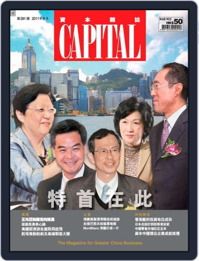CAPITAL 資本雜誌 (Digital) August 12th, 2011 Issue Cover