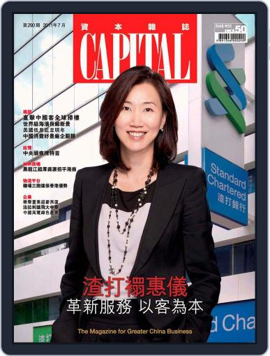CAPITAL 資本雜誌 (Digital) July 1st, 2011 Issue Cover