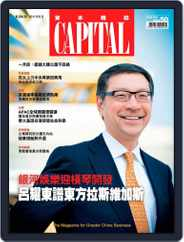 CAPITAL 資本雜誌 (Digital) Subscription June 1st, 2011 Issue