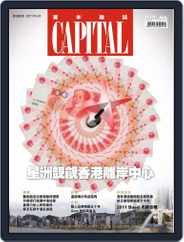 CAPITAL 資本雜誌 (Digital) Subscription May 1st, 2011 Issue