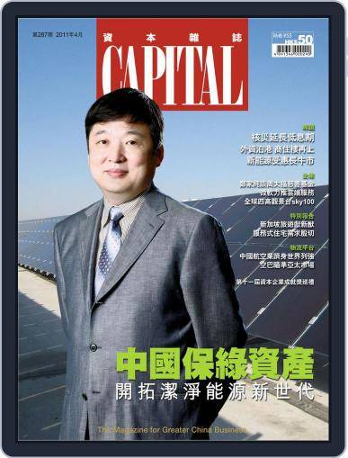 CAPITAL 資本雜誌 April 1st, 2011 Digital Back Issue Cover