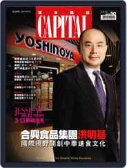 CAPITAL 資本雜誌 (Digital) Subscription March 1st, 2011 Issue